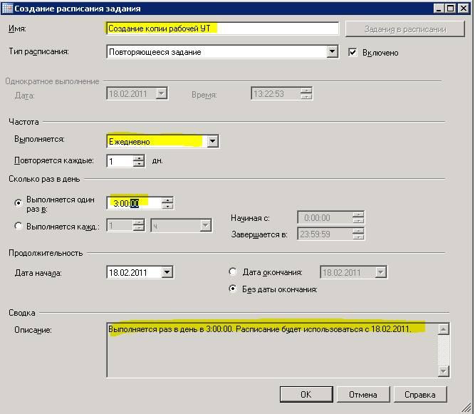 Скачать обновление для 1с 8.1 1.6.17 установка внешних регламентированных отчетов в 1с 8.2