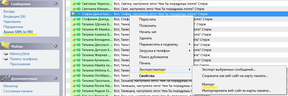 такое как посмотреть отправленные сообщение на андройде дают